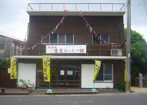 豊栄ひっとべ会の駅