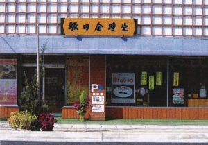 鈴かけ餅の駅