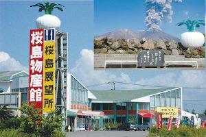旅の駅 桜島 桜島物産館