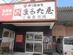 枕崎港鰹工房の駅