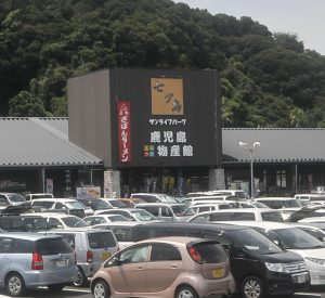 鹿児島ふるさと物産館の駅